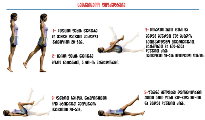 exercize at home